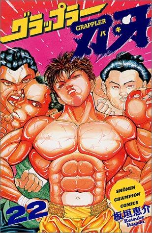 グラップラー刃牙 (22) (少年チャンピオン・コミックス)