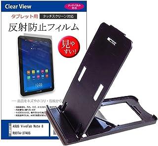メディアカバーマーケット ASUS ASUS VivoTab Note 8 R80TA-3740S【8インチ(1280x800)】機種用 【折り畳み式スタンド 黒 と 反射防止液晶保護フィルム のセット】 5段階角度調節