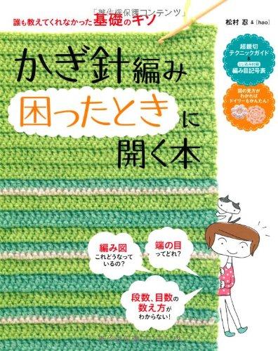 かぎ針編み困ったときに開く本 (本当に知りたかった基礎のキソ)