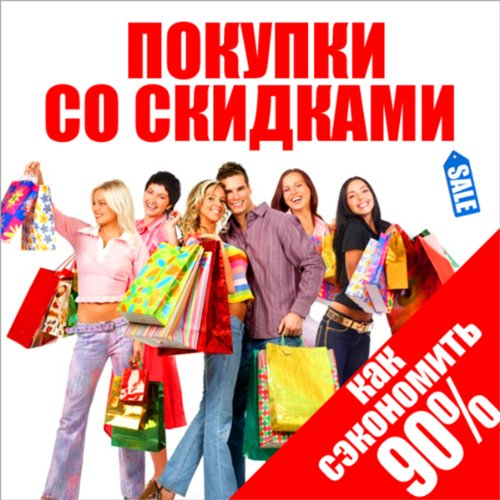 Pokupki so skidkami: kak sjekonomit' do 90 procentov [Shopping and Discounts: How to Buy Cheaper!] audiobook cover art