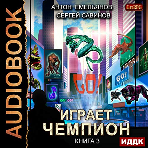 The Champion Is Playing III. GO! (Russian Edition) audiobook cover art