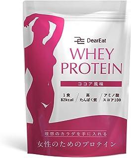 プロテイン ホエイ DearEat ( ダイエット )【 ビタミンC 豊富な ホエイプロテイン 1kg 】「 タンパク質 を プロテイン で摂取」「 ココア 味で飲みやすい」「 女性 のための プロテイン 」「理想のカラダを手に入れる」