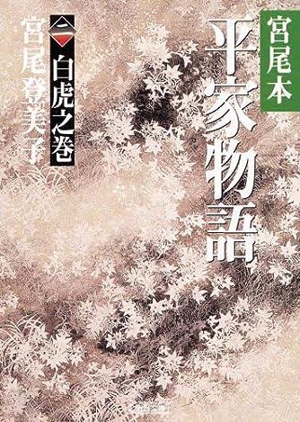 宮尾本 平家物語〈2〉白虎之巻 (朝日文庫)