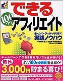 できる100ワザ アフィリエイト―ホームページでがっちり稼ぐ実践ノウハウ (できる100ワザシリーズ) 小林 智子/藍玉