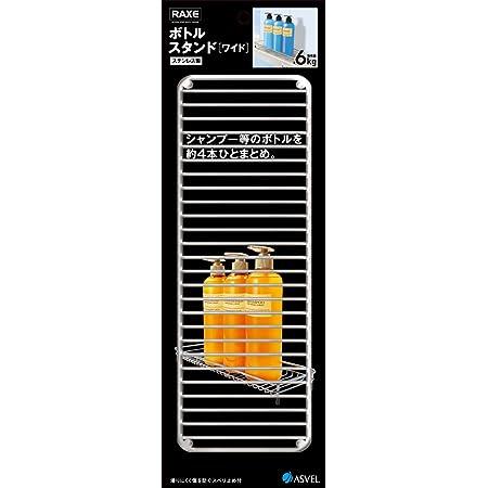 アスベル ステンレス ボトルスタンド ワイド 「ラックス」 シルバー 7064