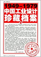 1949-1979中国工业设计珍藏档案