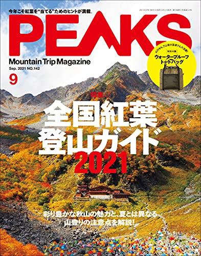 PEAKS(ピークス)2021年9月号 No.142[雑誌]