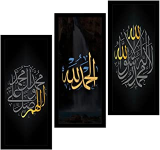 DSR ART Kalima Alhamdulillah Calligraphy Islamic Home Office Wall Decor Photo Frame (Multicolour, Standard )