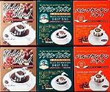 セイコー珈琲 ドリップコーヒー 3種ギフト 粉600g