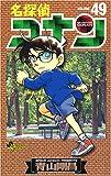 名探偵コナン (49) (少年サンデーコミックス)