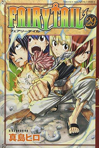 FAIRY TAIL(29) (講談社コミックス)