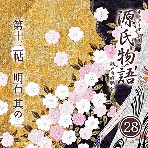 『源氏物語 瀬戸内寂聴 訳 第十三帖 明石 (其ノ一)』のカバーアート