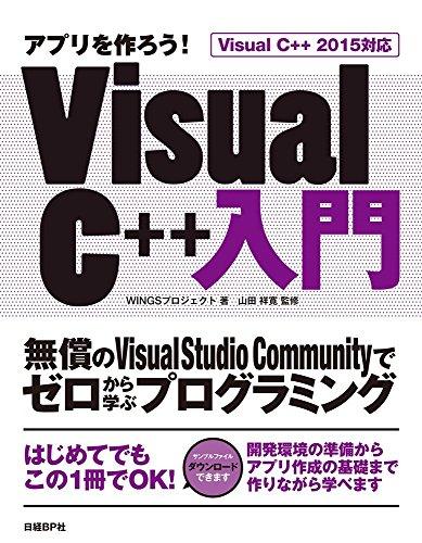 アプリを作ろう!  Visual C++入門 Visual C++2015対応