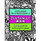 Zentangle練習帳 くるくる、ぽちぽち、パターンで作る不思議なアート (The Art of Zentangle日本語版)