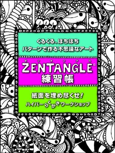 Zentangle練習帳 くるくる、ぽちぽち、パターンで作る不思議なアート (The Art of Zentangle日本語版)の詳細を見る