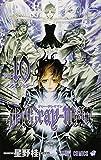 D.Gray-man 10 (ジャンプコミックス)