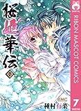 桜姫華伝 7 (りぼんマスコットコミックスDIGITAL)