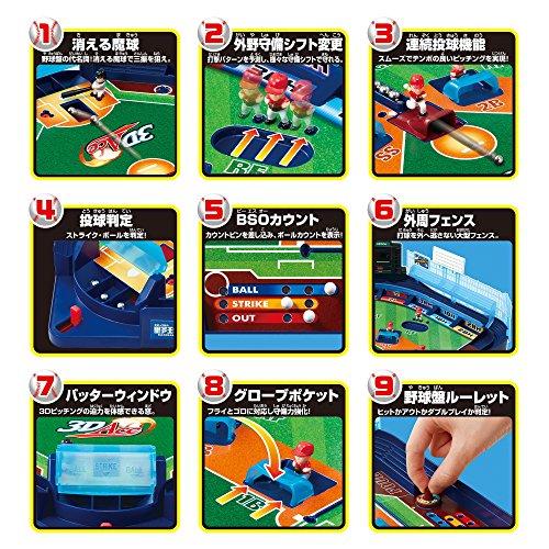 野球盤3Dエースオーロラビジョン