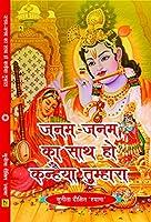 Janam Janam Ka Sath Ho Kanahiya Tumhara