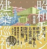 昭和モダン建築巡礼・完全版1945-64