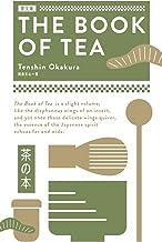英文版 茶の本 The Book of Tea【大活字・難解単語の語注付】
