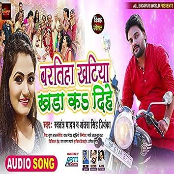 Bartiha Khatiya khda K Dihe (Bhojpuri Song)
