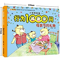 小笨熊故事--行为1000问*母亲节的礼物