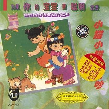 Kindergarten Songs: Keep Quiet Little Kitten (Kindergarten Songs)