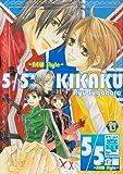 5/5・企画ーnew style (光彩コミックス Boys Lコミック)