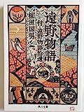 遠野物語 (角川文庫)