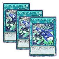 【 3枚セット 】遊戯王 日本語版 COTD-JP055 Air Cracking Storm エアークラック・ストーム (ノーマル)