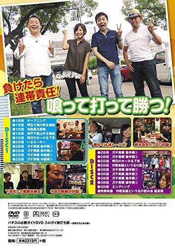 『パチスロ必勝ガイドDVD スロガイ旅打ち部~関西打ちだおれ編~ (<DVD>)』の1枚目の画像
