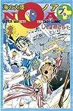 海の大陸NOA+(2) (コミックボンボンコミックス)