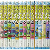 死神くん 全13巻完結セット(ジャンプコミックス) [マーケットプレイス コミックセット]