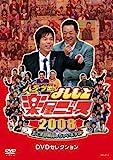 八方・今田のよしもと楽屋ニュース2008[DVD]