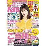KansaiWalker関西ウォーカー 2019 No.10 [雑誌]