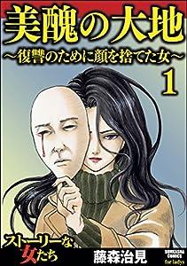 美醜の大地~復讐のために顔を捨てた女~ (1) (ストーリーな女たち)