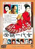 西鶴一代女[DVD]