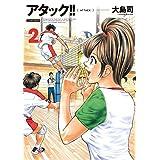 アタック!! 新装版 : 2 (アクションコミックス)