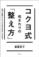 表紙: コクヨ式 机まわりの「整え方」 社内で実践している「ひらめきを生む」3つのコツ (角川書店単行本) | 齋藤 敦子