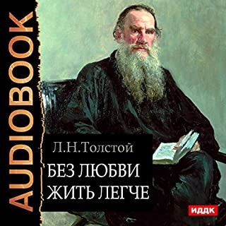 Without Love, It's Easier to Live [Russian Edition]                   By:                                                                                                                                 Leo Tolstoy                               Narrated by:                                                                                                                                 Dmitry Kuznetsov                      Length: 8 hrs and 41 mins     3 ratings     Overall 5.0