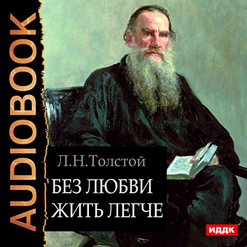 Without Love, It's Easier to Live [Russian Edition]                   By:                                                                                                                                 Leo Tolstoy                               Narrated by:                                                                                                                                 Dmitry Kuznetsov                      Length: 8 hrs and 41 mins     4 ratings     Overall 5.0