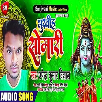Bhukhihe Somari (Bhojpuri)
