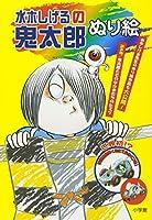 水木しげるの鬼太郎ぬり絵 (小学館入門百科シリーズ)