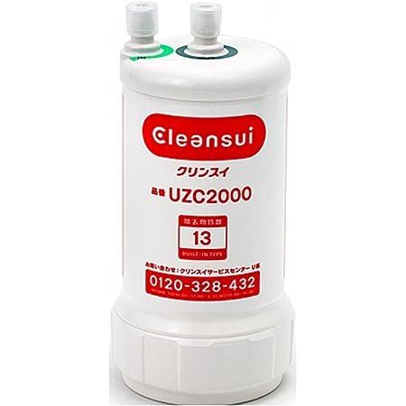 クリンスイ 浄水器 カートリッジ 交換用 アンダーシンク型 UZC2000