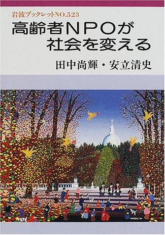 Elderly NPO on social life (Iwanami booklet) (2000) ISBN: 4000092235 [Japanese Import]