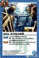 バトルスピリッツ/水没都市遺跡(コモン)/煌臨編 第1章:伝説ノ英雄