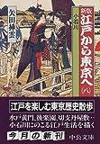 新版 江戸から東京へ〈8〉小石川 (中公文庫)