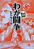 わが闘争 ─まんがで読破─ - ヒトラー, バラエティ・アートワークス