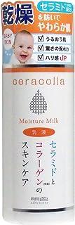 セラコラ 保湿乳液 145mL×5個セット